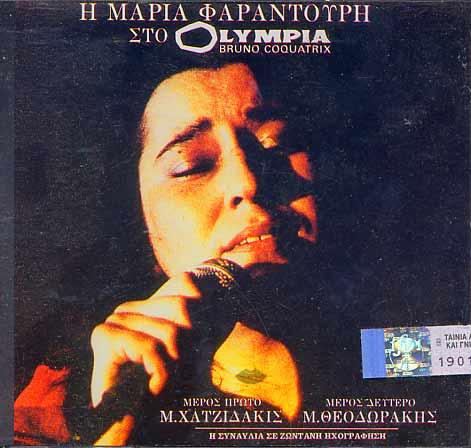 Η Μαρία Φαραντούρη στο Olympia