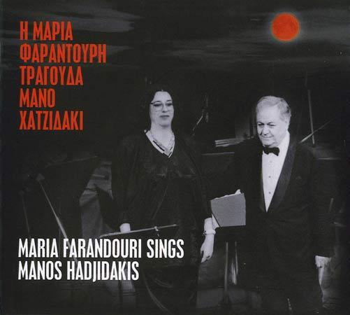 Η Μαρία Φαραντούρη τραγουδά Μάνο Χατζιδάκι