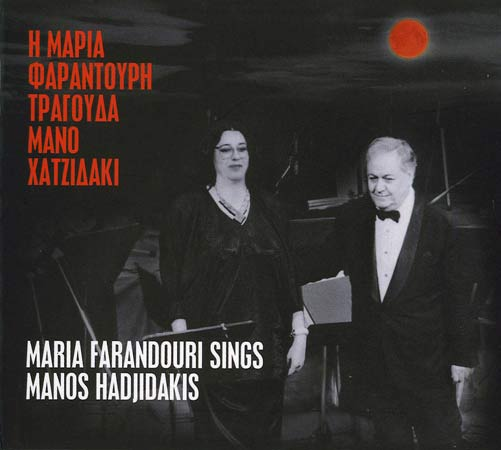 I Maria Farantouri tragouda Manos Hadjidakis
