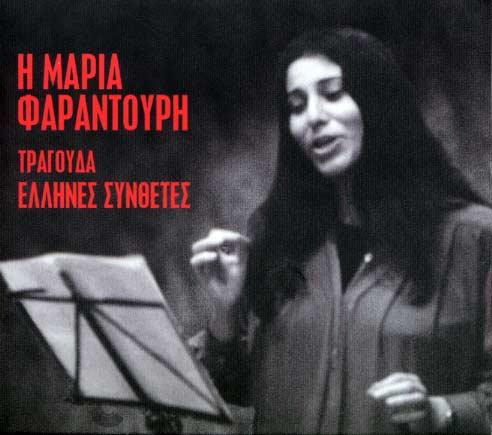 I Maria Farantouri tragouda ellines synthetes