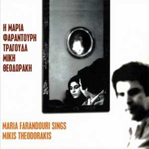 I Maria Farantouri tragouda Miki Theodoraki