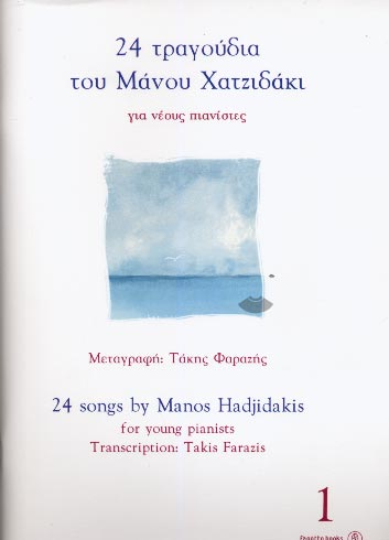 24 Songs by Manos Hadjidakis - 1