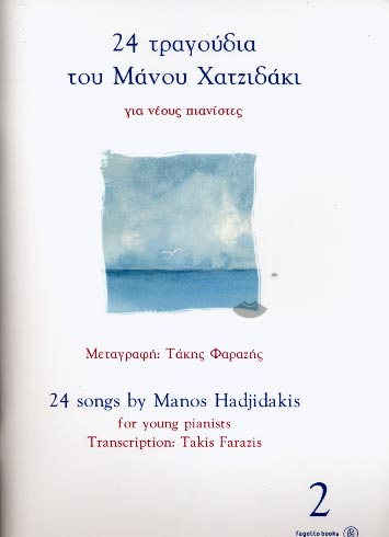 24 Songs by Manos Hadjidakis - 2