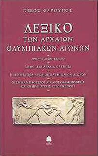 Lexiko ton archaion Olympiakon Agonon