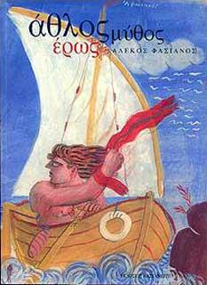 Athlos mythos eros