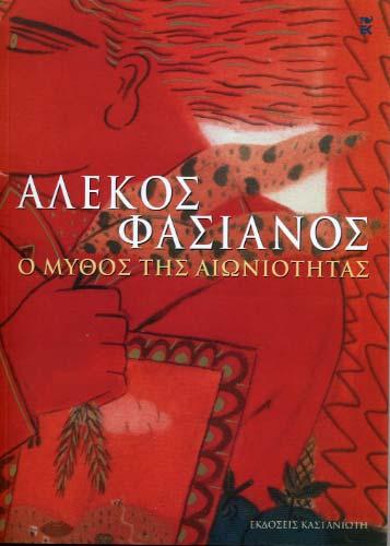 O mythos tis aioniotitas