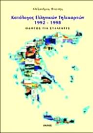 Κατάλογος Ελληνικών Τηλεκαρτών 1992-1998