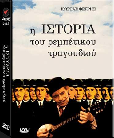 Η ιστορία του Ρεμπέτικου Τραγουδιού (4DVD)
