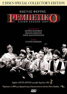 Rebetiko (Special Edition)