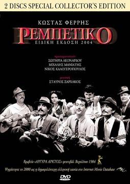 Rebetiko (Special Edition)