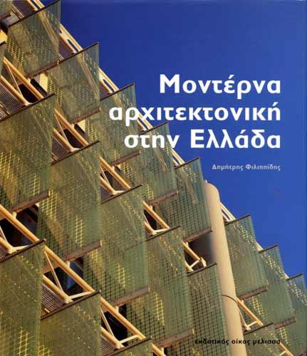 Monterna arhitektoniki stin Ellada