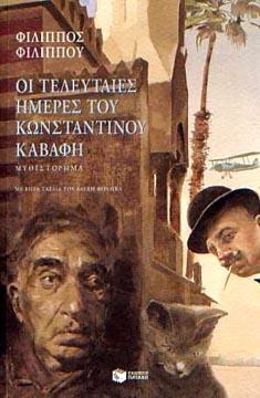 Oi teleutaies imeres tou Konstantinou Kavafi