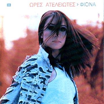Fiona, Ores ateleiotes