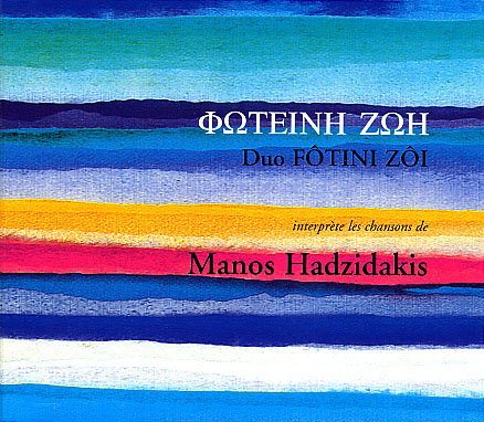 Chansons de Manos Hadzidakis