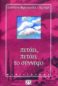 Frangouli-Argyris, Petaei, petaei to synnefo