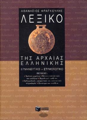 Lexiko tis Arhaias Ellinikis
