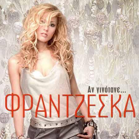 Frantzeska, An ginotane...