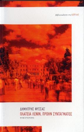 Plateia Lenin, proin Syntagmatos