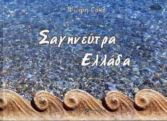 Sagineftra Ellada