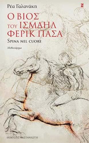 O vios tou Ismail Ferik Pasa