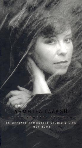 Η αγάπη χάνεται στη μνήμη (Studio & Live 1991-2002 4CD)