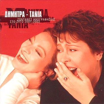 Dimitra - Tania