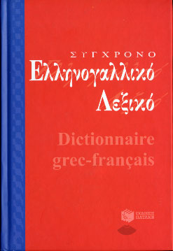 Galanis, Syghrono Ellinogalliko lexiko. Dictionnaire grec-franais