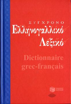 Syghrono Ellinogalliko lexiko