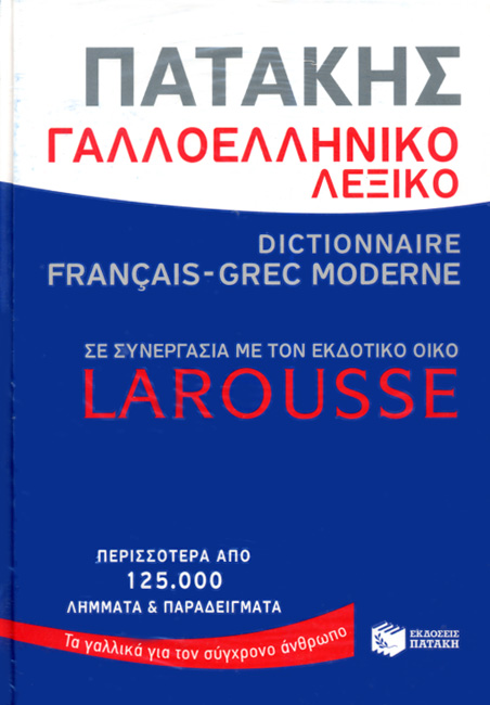 Patakis French-Greek dictionary