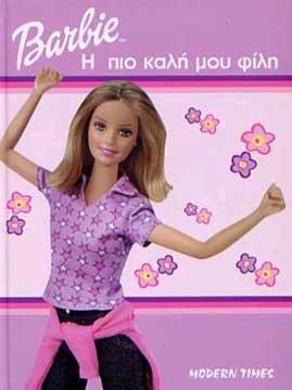 Barbie, i pio kali mou fili