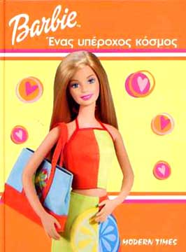 Barbie, enas yperohos kosmos
