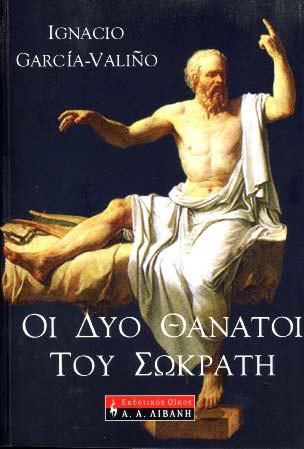 Oi dyo thanatoi tou Sokrati