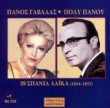 Panos Gavalas - Poly Panou - 20 spania laïka (1954-1957)