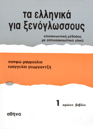 Mavroulia, Ta ellinika gia xenoglossous 1. Vivlio mathiti (textbook)