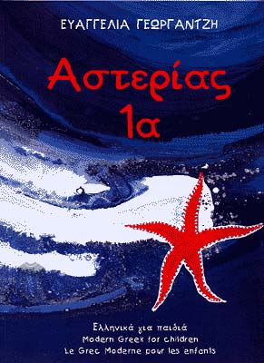 Αστερίας 1α βιβλίο κειμένων