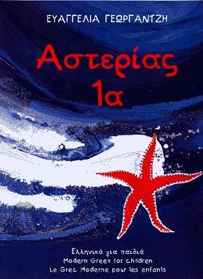 Georgantzi, Asterias 1a Textbuch