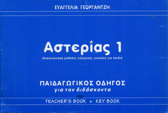 Georgantzi, Asterias 1 Teacher's book and Key book
