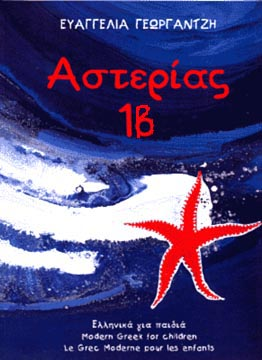 Asterias 1b Text book