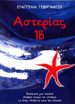 Αστερίας 1β βιβλίο κειμένων