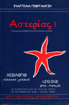 Asterias 1 Vocabulaire (gr-fr)