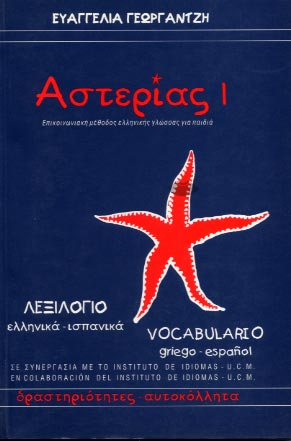 Georgantzi, Asterias 1 Vocabulary (gr-sp)