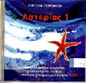 Asterias 1 - CD 1