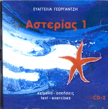 Georgantzi, Asterias 1 - CD 2