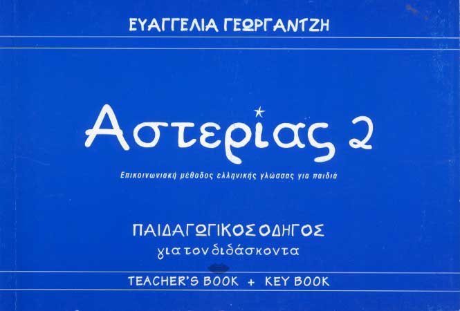 Georgantzi, Asterias 2 - Teacher's book and Key book