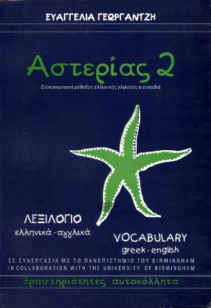Asterias 2 Vocabulaire (gr-en)