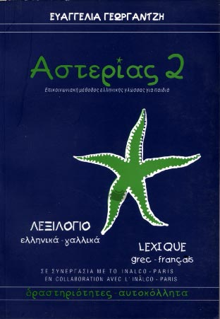 Asterias 2 Vocabulaire (gr-sp)
