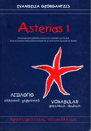 Asterias 1 Vocabulary (gr-ger)