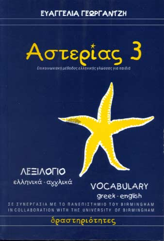 Asterias 3 Vocabulaire (gr-en)