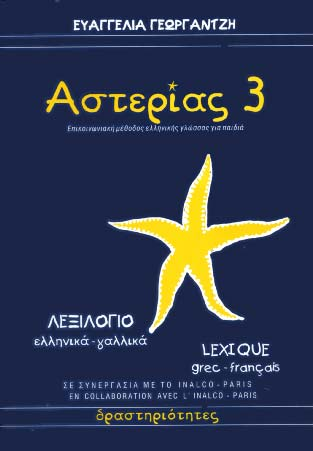 Georgantzi, Asterias 3 Vocabulaire (gr-fr)
