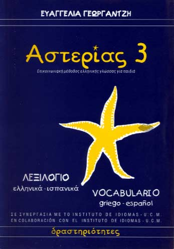 Asterias 3 Vocabulaire (gr-es)